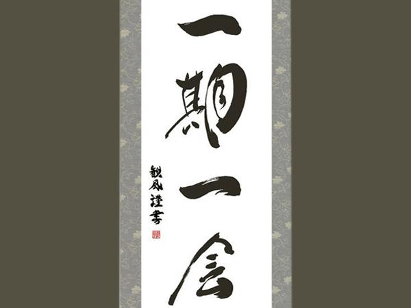 墨跡のイメージ画像