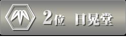 日晃堂公式サイトへ
