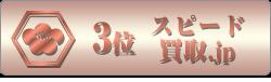 福ちゃん公式サイトへ