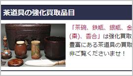 日光堂サイトイメージ
