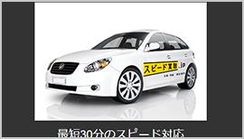 スピード買取.jpサイトイメージ