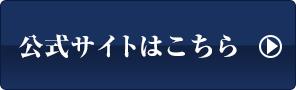 福ちゃん詳細ページへ