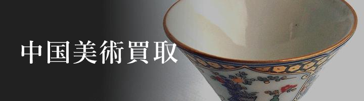 中国美術買取