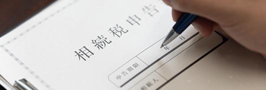 相続税申告に記入する